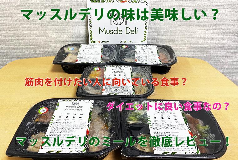マッスルデリ(Muscle Deli)のLEAN(減量用)プランを頼んでみた!