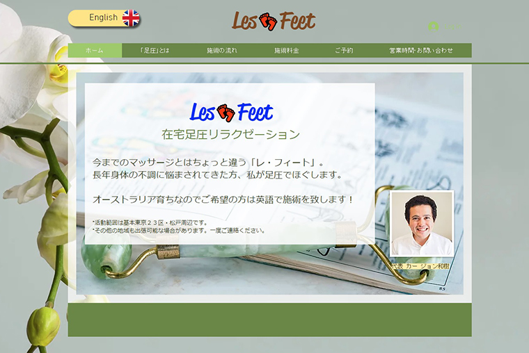 Les・Feet代表のジョンさんとはどんな人?