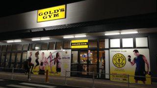ゴールドジムの郡山店を使った際のレビュー