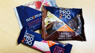 Sci-Mx Nutrition プロテインバー・プロテインクッキーを食べた際の感想とレビュー