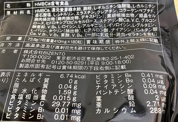 鍛神HMBの一日辺りのタンパク質、カロリー、栄養成分